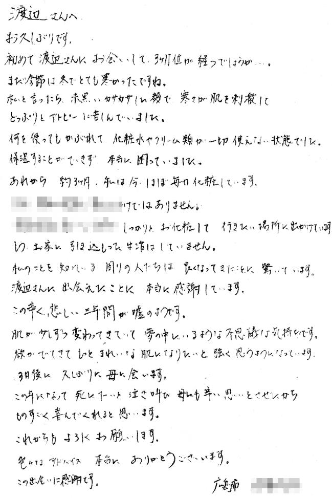広島県から頂いたテキストを読んだ感想文お手紙